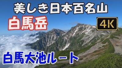 【白馬岳】美しき日本百名山。白馬大池ルート(再アップロ-ド版)。1泊2日(白馬大池山荘泊)。小蓮華山から白馬岳へのすばらしき天空の稜線へ。