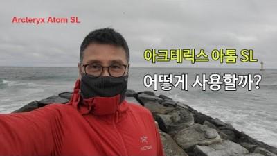 [박영준TV] 아크테릭스 아톰 SL 자켓은 어떻게 사용해야 하나?