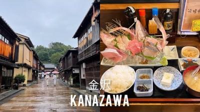 일본여행 | 일본 소도시 카나자와 여행, 해산물 천국, 맛집만 다니기, 비오는날 전통거리