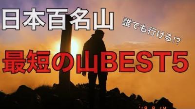 【最短】日本百名山、最短の山ベスト5発表‼︎登山初心者必見の気軽だけど絶景の山々とは!