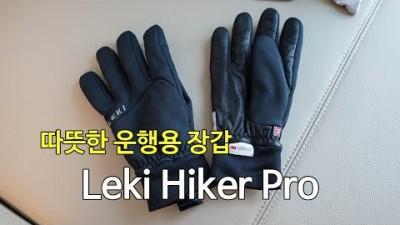 [박영준TV] 고어텍스 인피니움으로 만든 소프트쉘 장갑 | 겨울 운행용 | Leki Hiker Pro |
