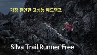 [박영준TV] 가볍고 강력한 헤드램프 | Silva Trail Runner Free |
