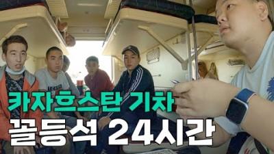 힘겨운 카자흐스탄 열차 꼬리칸 24시 - 세계여행(19)
