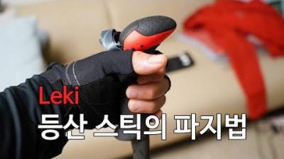 [박영준TV] 레키 등산 스틱의 파지법