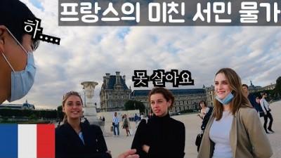 파리 한 달살기 물가 체크해보기 - 세계여행 프랑스????????【33】