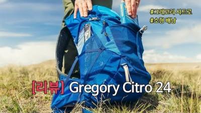 [박영준TV] 소형 배낭 3 대장 | Gregory Citro 24 | 그레고리 시트로 |