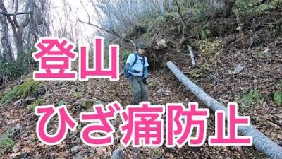 등산시 바르게 걷는 방법 및 무릎 부상을 예방하는 보행법