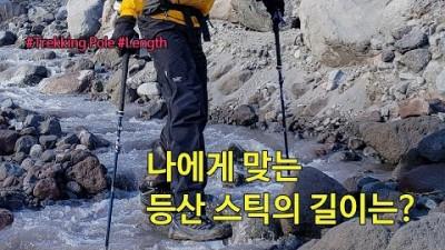[박영준TV] 나에게 가장 잘 맞는 트레킹 폴의 길이는? 그리고 왜 트레킹 폴을 사용해야 할까?