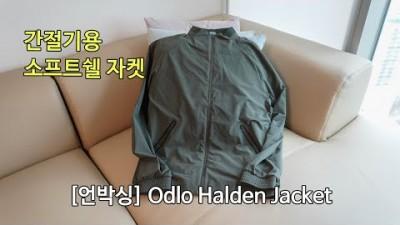 [박영준TV] 간절기용 소프트쉘 자켓 | Odlo Halden Jacket |