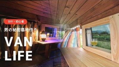 【Vanlife build】初めてのDIYでミニバンを板張り・居心地の良い秘密基地作り