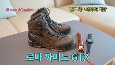 [박영준TV] [대담 프로] 로바 까미노 GTX에 대한 필드테스터의 소감 | Lowa | Mauria GTX Ws | Camino GTX