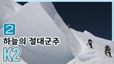 신의 허락이 있어야만 정상을 밟을 수 있다는 하늘의 군주 K2 (2007.11.23) [세계명산트레킹] | Deadliest Mountain K2 [World Mountain]