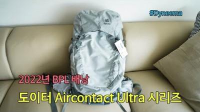 [박영준TV] 2022년 출시 예정인 BPL 배낭 | Deuter Aircontact Ultra |
