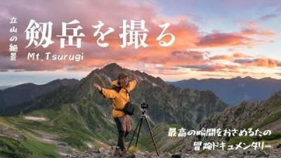 【風景写真】立山剱岳を撮る夏の登山ドキュメンタリー番組|Japan Apls Mt.Tsurugi