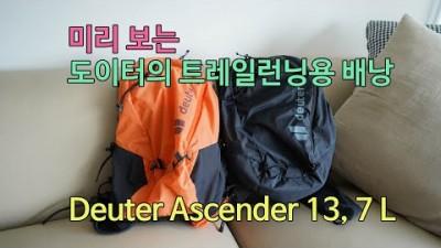 [박영준TV] 2022년 출시 예정인 트레일런닝용 배낭 | Deuter Ascender 13, 7 |