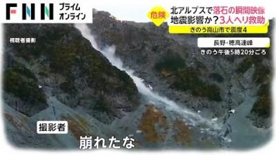北アルプスで落石の瞬間映像 地震影響か? 3人ヘリで救助