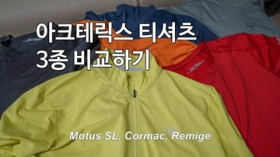 [박영준TV] 아크테릭스 티셔츠 3종 비교하기